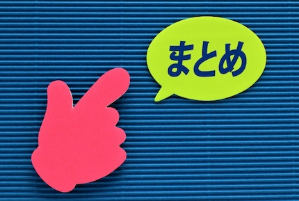 長野県阿智村 「天空の楽園 ナイトツアー」 まとめ